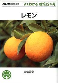 レモン (NHK趣味の園芸ーよくわかる栽培12か月) [ 三輪正幸 ]