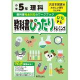 教科書ぴったりトレーニング理科小学5年大日本図書版