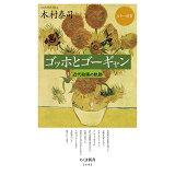 ゴッホとゴーギャン (ちくま新書 カラー新書)