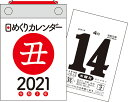 2021年 日めくりカレンダー B7【H2】 [ 永岡書店編集部 ]