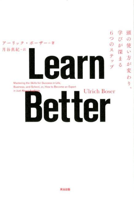 Learn Better 頭の使い方が変わり、学びが深まる6つのステップ [ アーリック・ボーザー ]
