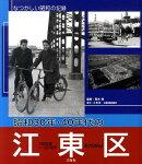昭和30年・40年代の江東区