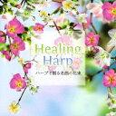 Healing Harp〜ハープで贈る名曲の花束〜 [ 内田奈織 ]
