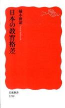 日本の教育格差