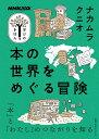 NHK出版 学びのきほん 本の世界をめぐる冒険 (教養・文化シリーズ) [ ナカムラクニオ ]