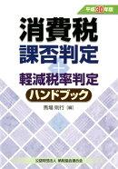 消費税課否判定・軽減税率判定ハンドブック(平成30年版)
