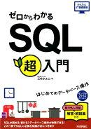 ゼロからわかるSQL超入門