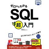 ゼロからわかるSQL超入門 (かんたんIT基礎講座)