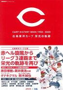 カープヒストリーブック1950〜2020 広島東洋カープ栄光の軌跡