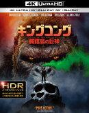 キングコング:髑髏島の巨神 4K ULTRA HD&3D&2Dブルーレイセット(3枚組/デジタルコピー付)(初回仕様)【4K ULTRA HD…