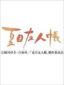 卓上 ニャンこよみ(夏目友人帳)(2020年1月始まりカレンダー)