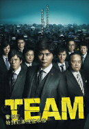 TEAM〜警視庁特別犯罪捜査本部 DVD-BOX