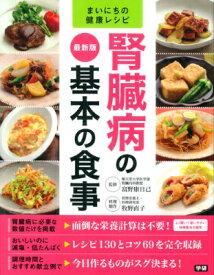 腎臓病の基本の食事 最新版 (まいにちの健康レシピ) [ 牧野直子 ]