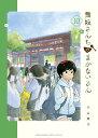 舞妓さんちのまかないさん(10) (少年サンデーコミックス〔スペシャル〕) [ 小山 ...