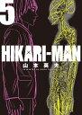 HIKARI-MAN(5) (ビッグ コミックス〔スペシャル〕) [ 山本 英夫 ]