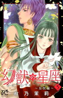 幻獣の星座〜星獣編〜(5)