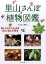里山さんぽ植物図鑑 [ 宮内泰之 ]