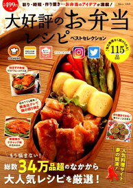 大好評のお弁当レシピベストセレクション 人気料理サイト夢の競演 (TJ MOOK)