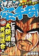 押忍!!空手部(仁義なき戦い!大阪魂vs四国連)