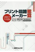 プリント回路メーカー総覧(2017年度版)