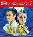 如歌〜百年の誓い〜 DVD-BOX2
