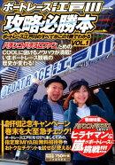 ボートレース江戸川攻略必勝本(VOL.1)