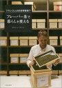 フレーバー茶で暮らしを変える フランス人の日本茶革命!? [ ステファン・ダントン ]