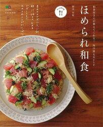 【バーゲン本】ほめられ和食