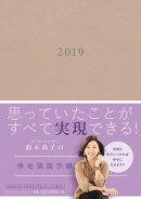 鈴木尚子の幸せ実現手帳(2019)