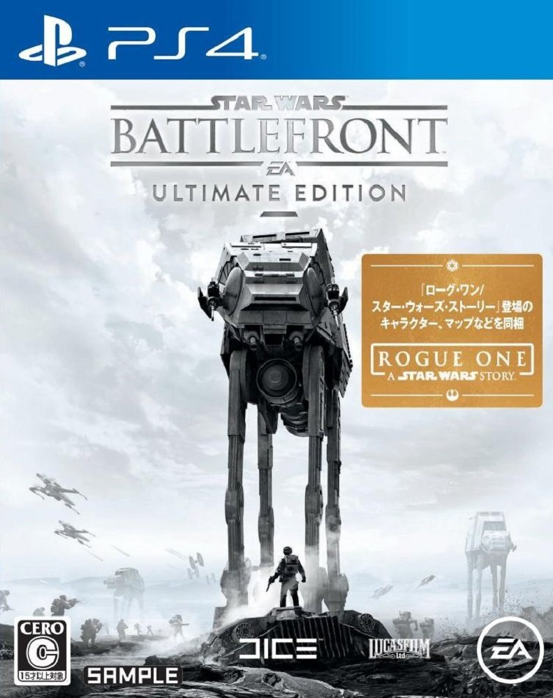 Star Wars バトルフロント Ultimate Edition PS4版