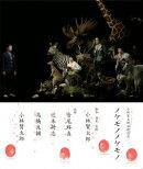 小林賢太郎演劇作品 『ノケモノノケモノ』【Blu-ray】