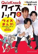 【予約】QuizKnock式!! クイズ×まんがでみるみるモノ知りになれるBOOK(1)