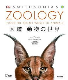 ZOOLOGY 図鑑 動物の世界 [ スミソニアン協会 ]