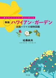 新版 ハワイアン・ガーデン 楽園ハワイの植物図鑑 [ 近藤 純夫 ]