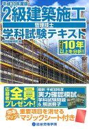 2級建築施工管理技士学科試験テキスト(平成30年度版)