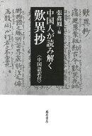 中国人が読み解く 歎異抄