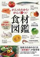 【バーゲン本】食材図鑑ーがんとたたかう!がんに勝つ!