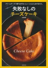 失敗なしのチーズケーキ [ 石澤清美 ]