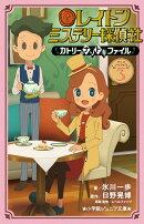 レイトン ミステリー探偵社 〜カトリーのナゾトキファイル〜 3