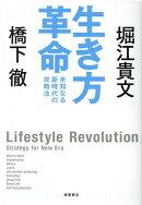 生き方革命