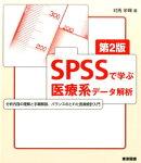 SPSSで学ぶ医療系データ解析第2版