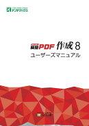 【POD】瞬簡PDF 作成 8 ユーザーズマニュアル