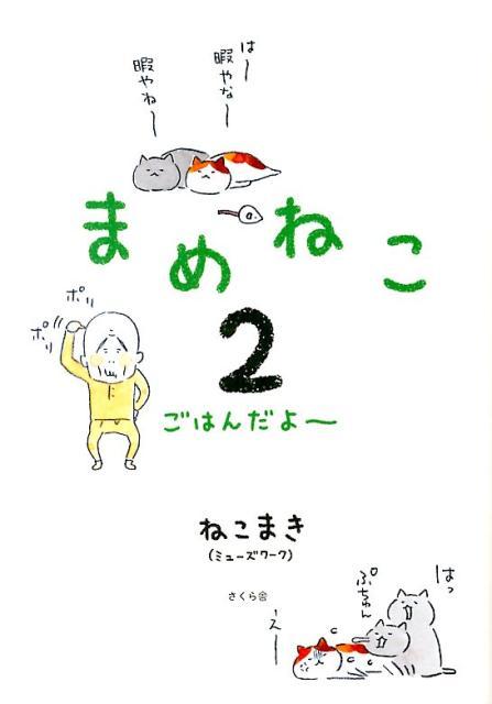 まめねこ(2) ごはんだよ〜 [ ねこまき ]