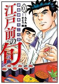江戸前の旬 (103) 銀座柳寿司三代目 (ニチブンコミックス) [ 九十九 森 ]