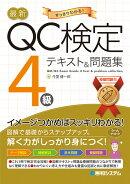 最新QC検定4級テキスト&問題集