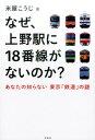 なぜ、上野駅に18番線がないのか? あなたの知らない 東京「鉄道」の謎 [ 米屋こうじ ]