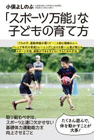 「スポーツ万能」な子どもの育て方 [ 小俣 よしのぶ ]