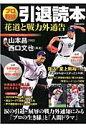 プロ野球引退読本 花道と戦力外通告 (Eiwa mook)