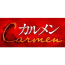 熊川哲也 Kバレエカンパニー カルメン(2014年版)