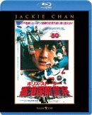 ポリス・ストーリー/香港国際警察 <完全日本語吹替版>【Blu-ray】